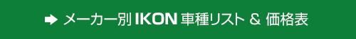 メーカー別IKON車種リスト & 価格表