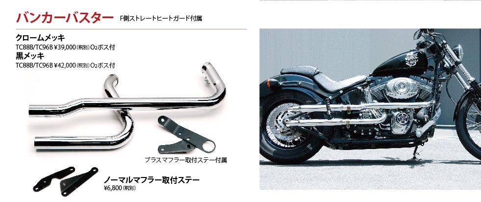 52-53-softail-05